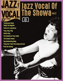 JAZZ VOCAL COLLECTION TEXT ONLY 18 昭和のジャズ・ヴォーカル Vol.2-電子書籍