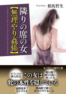 隣りの席の女【無理やり姦係】-電子書籍