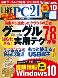日経PC21 (ピーシーニジュウイチ) 2015年 07月号 [雑誌]