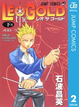 LEO the GOLD 下-電子書籍