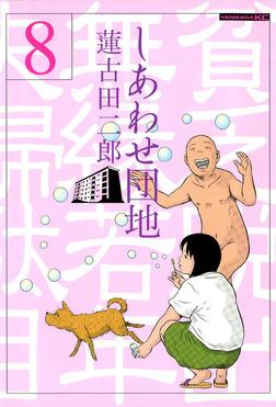 しあわせ団地(8)-電子書籍