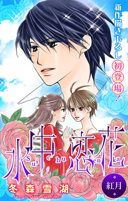 Love Silky 水中恋花 -紅月--電子書籍