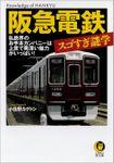 阪急電鉄 スゴすぎ謎学 私鉄界のお手本カンパニーは上質で奥深い魅力がいっぱい!