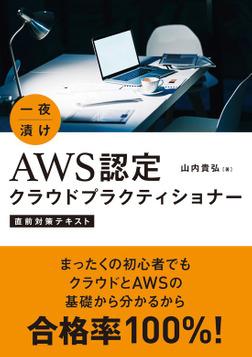 一夜漬け AWS認定クラウドプラクティショナー 直前対策テキスト-電子書籍