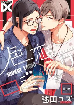 色恋ロジック【バラ売り】 第3話-電子書籍