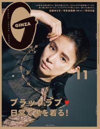 GINZA(ギンザ) 2019年 11月号 [ブラックラブ 日常で黒を着る!]