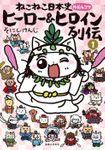 ねこねこ日本史 ヒーロー&ヒロイン列伝 1