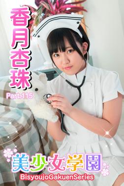美少女学園 香月杏珠 Part.115-電子書籍