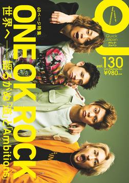 Quick Japan(クイック・ジャパン)Vol.130 2017年2月発売号 [雑誌]-電子書籍