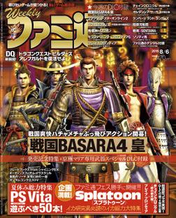 週刊ファミ通 2015年8月6日号-電子書籍