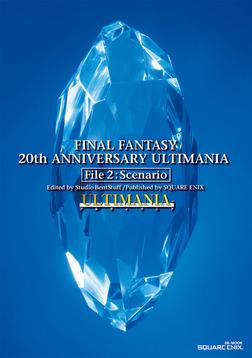 ファイナルファンタジー 20thアニバーサリーアルティマニア File 2:シナリオ編-電子書籍