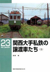 関西大手私鉄の譲渡車たち(RM LIBRARY)