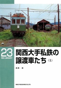 関西大手私鉄の譲渡車たち(上)-電子書籍