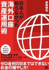 日本人が知らなかった海外口座 資産運用術