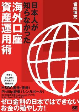 日本人が知らなかった海外口座 資産運用術-電子書籍