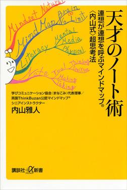 天才のノート術 連想が連想を呼ぶマインドマップ(R)〈内山式〉超思考法-電子書籍