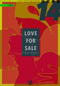 LOVE FOR SALE ~俺様のお値段~ 分冊版14