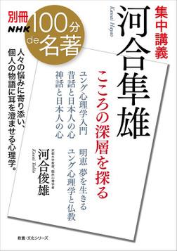 別冊NHK100分de名著 集中講義 河合隼雄 こころの深層を探る-電子書籍
