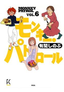 モンキー・パトロール (6)-電子書籍