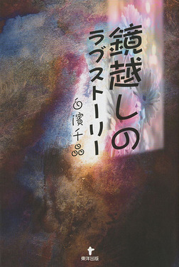 鏡越しのラブストーリー-電子書籍