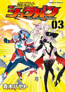 恋愛戦士シュラバン(3)-電子書籍