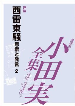 西雷東騒 【小田実全集】-電子書籍