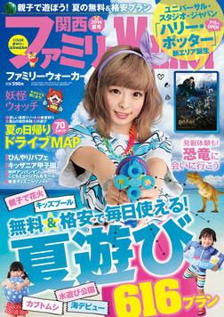 関西ファミリーウォーカー2014年夏号-電子書籍