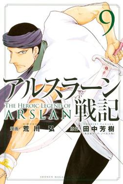アルスラーン戦記(9)-電子書籍