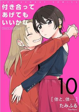 付き合ってあげてもいいかな【単話】(10)-電子書籍