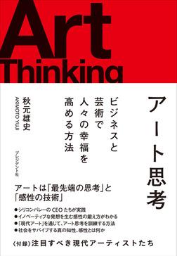 アート思考――ビジネスと芸術で人々の幸福を高める方法-電子書籍