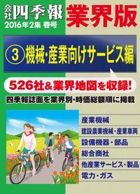 会社四季報 業界版【3】機械・産業向けサービス編 (16年春号)