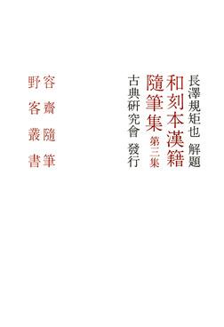 和刻本漢籍随筆集3-電子書籍