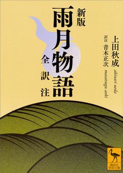 新版 雨月物語 全訳注-電子書籍