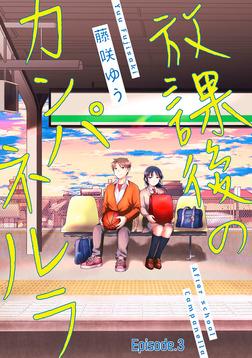 放課後のカンパネルラ【分冊版】 3話-電子書籍