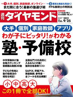 週刊ダイヤモンド 21年9月25日号-電子書籍