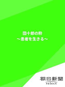 団十郎の粋 ~患者を生きる~-電子書籍