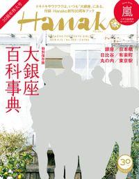 Hanako (ハナコ) 2018年 4月12日号 No.1153 [30周年記念号 特別保存版 大銀座百科事典]
