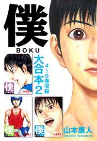 僕 BOKU 大合本 2 (4~6巻収録)
