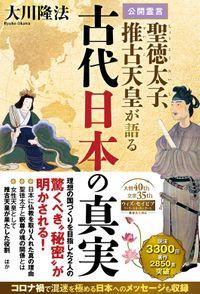 公開霊言 聖徳太子、推古天皇が語る古代日本の真実