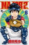 MAJOR 2nd(メジャーセカンド)(6)