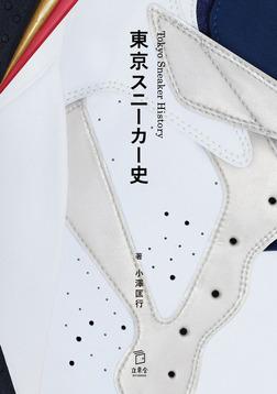 東京スニーカー史-電子書籍