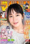 週刊少年マガジン 2020年9号[2020年1月29日発売]