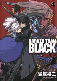 DARKER THAN BLACK-漆黒の花- 4巻
