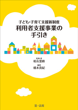 子ども・子育て支援新制度 利用者支援事業の手引き-電子書籍