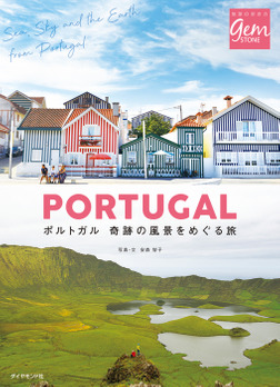 ポルトガル 奇跡の風景をめぐる旅-電子書籍