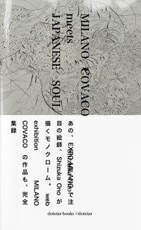 MILANO COVACO meets JAPANESE SOUL