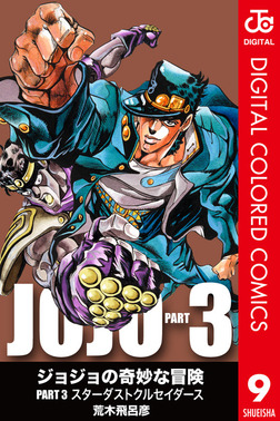 ジョジョの奇妙な冒険 第3部 カラー版 9-電子書籍