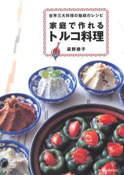 家庭で作れるトルコ料理-電子書籍