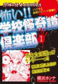 恐怖&ミステリーcomics 怖い!!学校怪奇譚倶楽部1