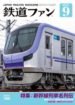 鉄道ファン2021年9月号-電子書籍